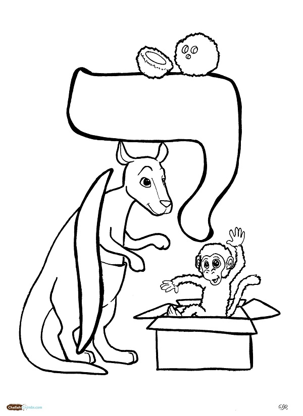 gimel coloring pages - photo#16