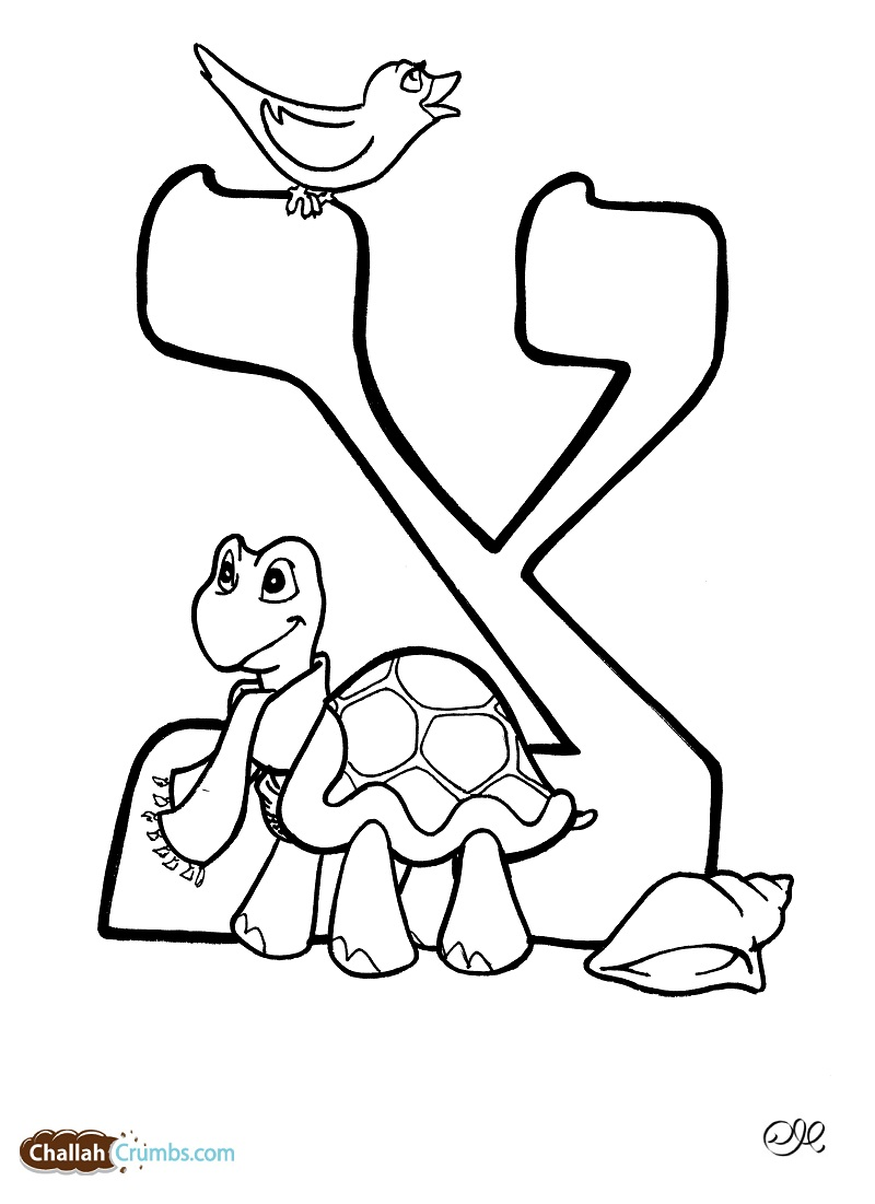 gimel coloring pages - photo#14