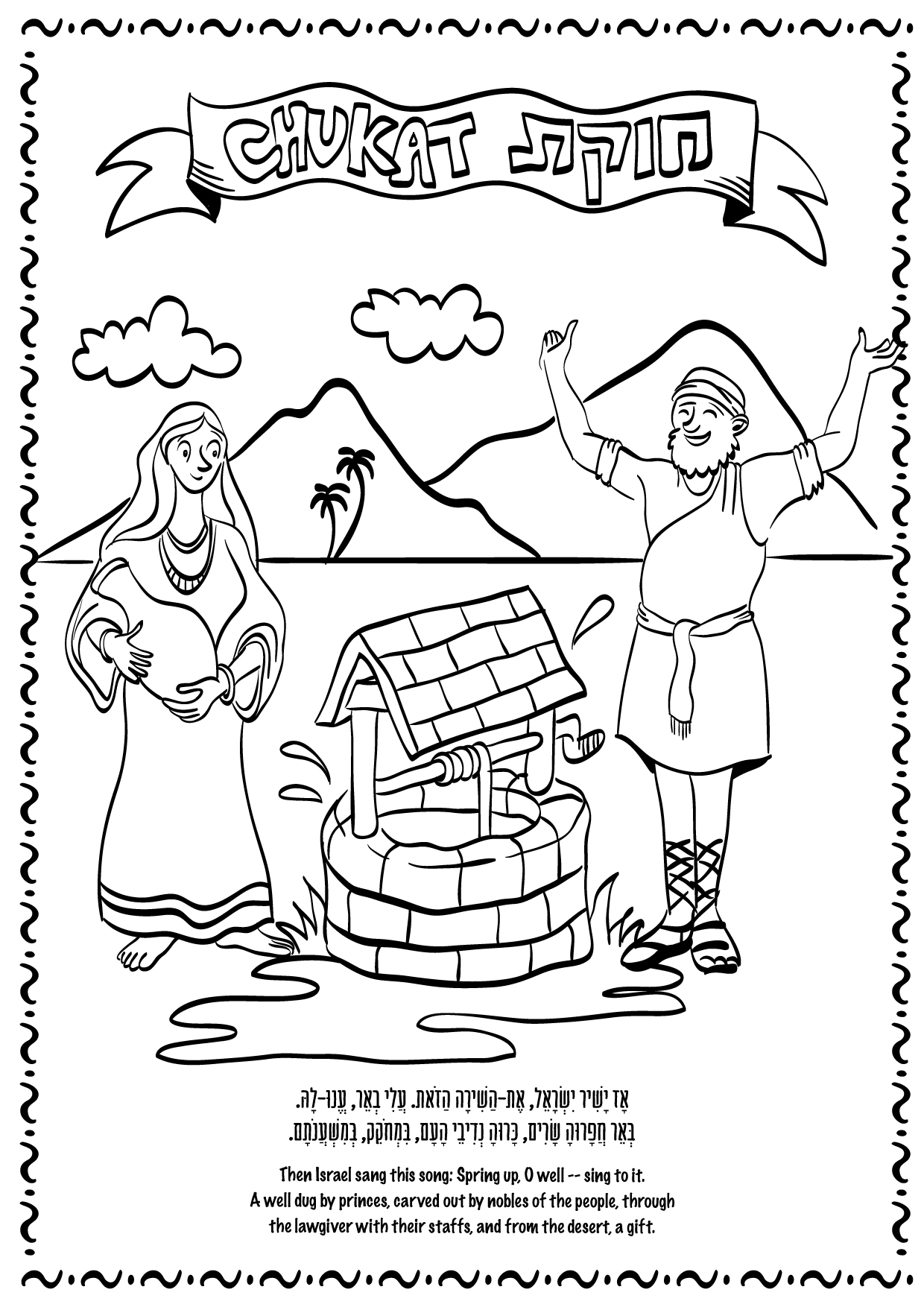 coloring page parshat chukat click on the picture to print