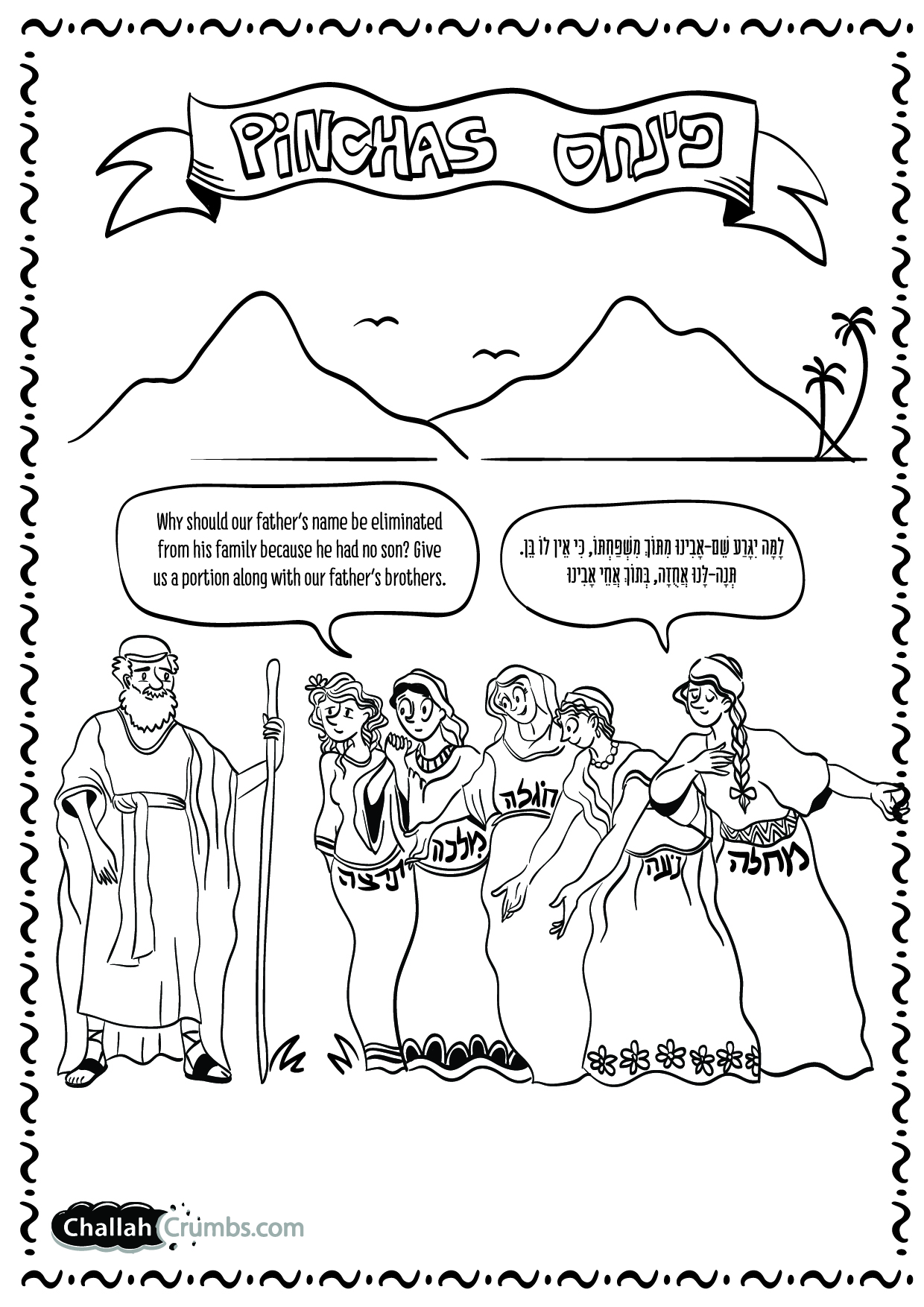 coloring page parshat pinchas click on the picture to print