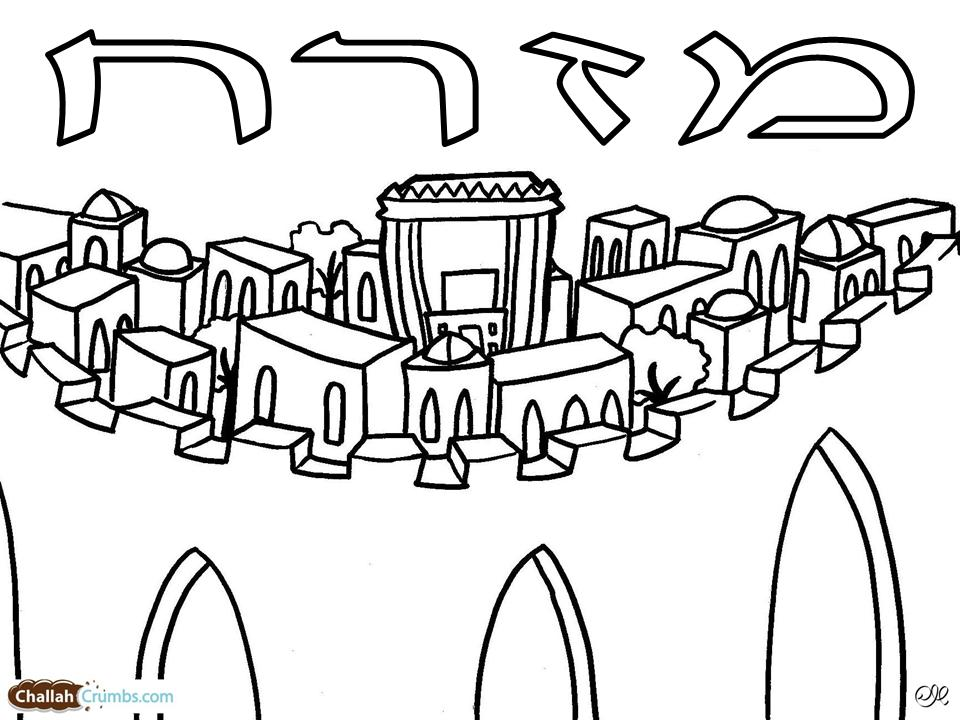 Mizrach Coloring Page Click On Picture To Print Challah Crumbs