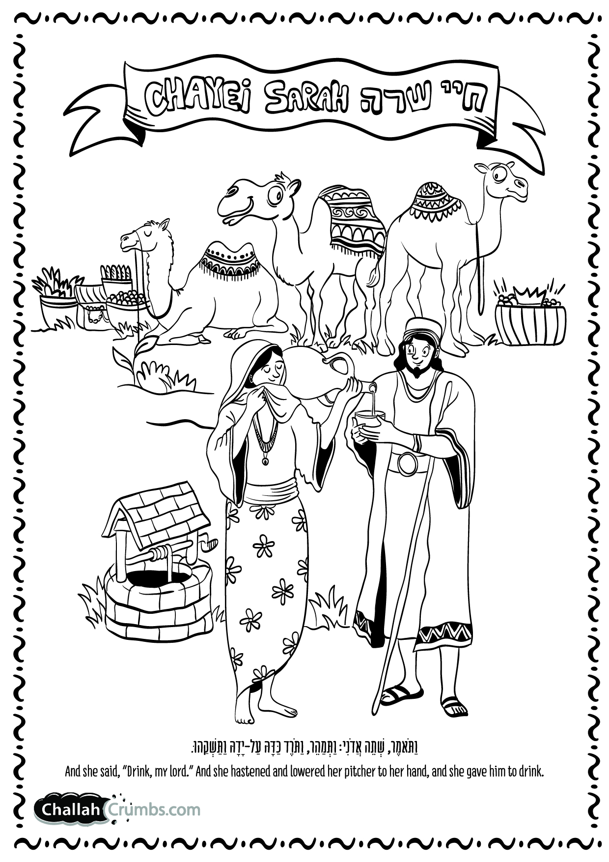 coloring page for parshat chayei sarah click on picture to print