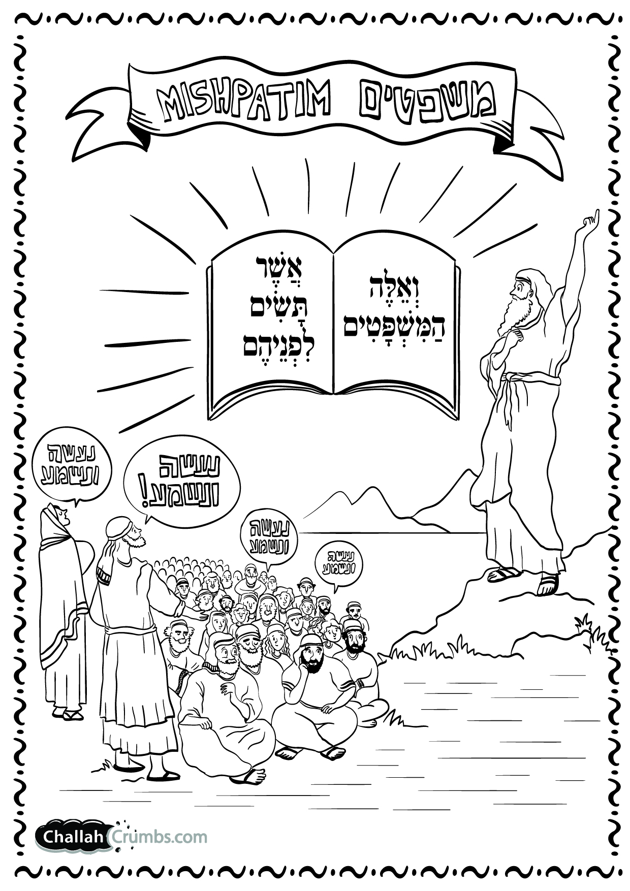 coloring page for parshat mishpatim
