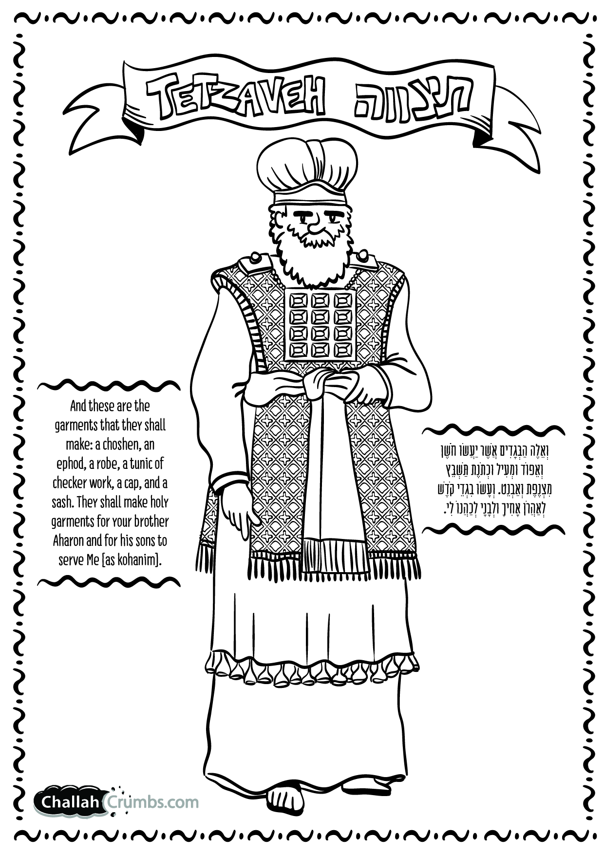coloring page for parshat tetzaveh click on picture to print