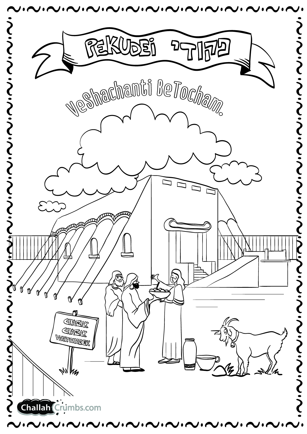coloring page for parshat pekudei click on picture to print