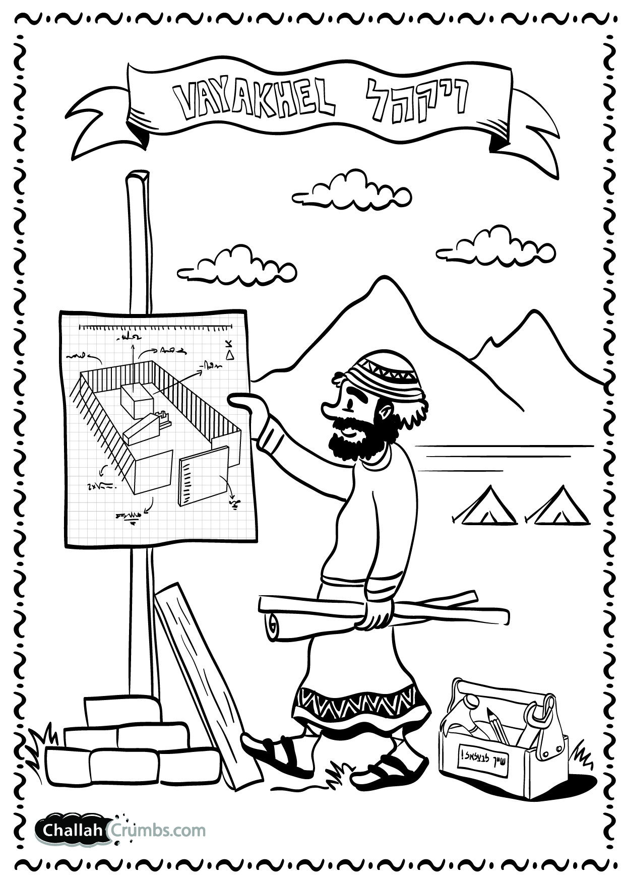 coloring page for parshat vayakhel click on picture to print
