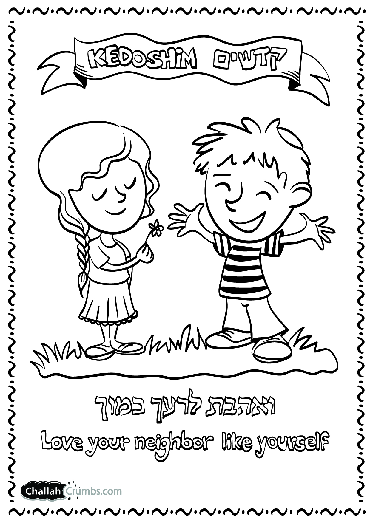 ushpizin coloring page click on page to print challah crumbs