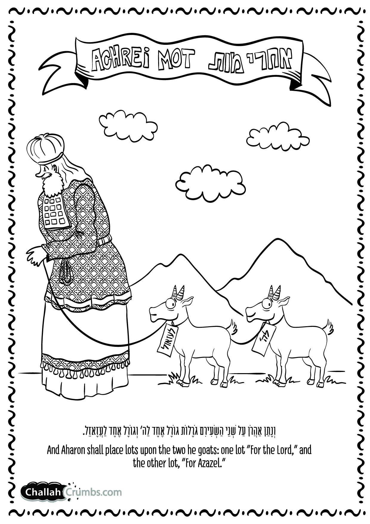Of allah page 14 coloring pages for Parshat vayera coloring pages
