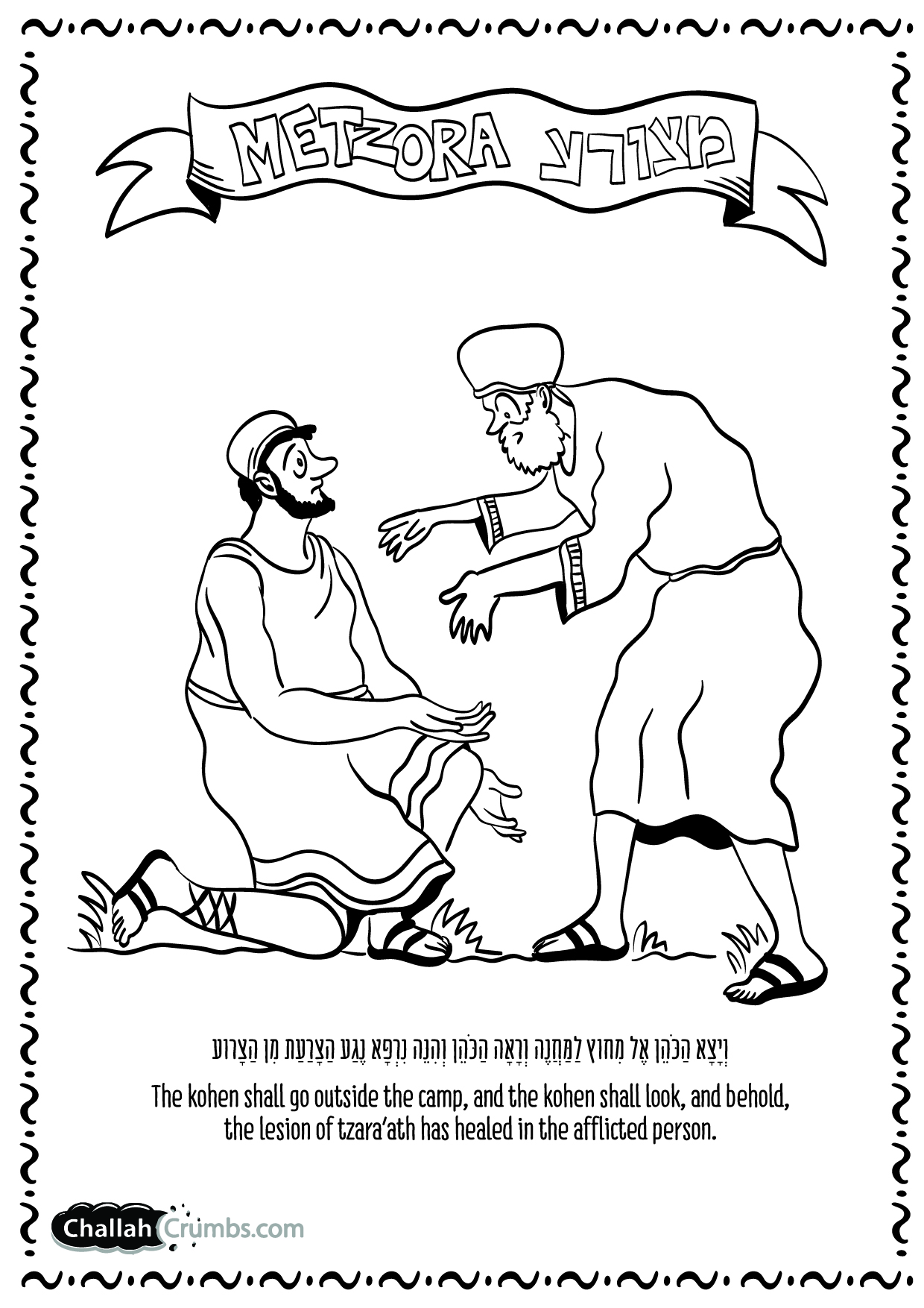 parshat metzora coloring page click on picture to print
